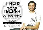 TECH V THE HOUSE 11.06.2011 lounge cafe «THE HOUSE» Киров